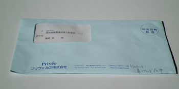 プリヴェAGから届いた封筒