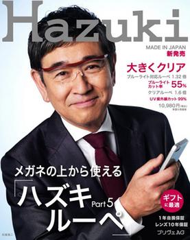 石坂浩二さんが写っているハズキルーペのパンフレット