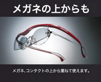 メガネの上からかけられるハズキルーペPart5