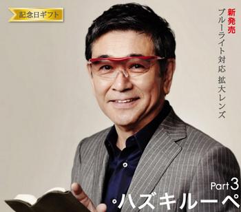 ハズキルーペをかけている石坂浩二さんが写っているハズキルーペのパンフレットisizaka.jpg